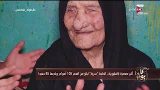 """كل يوم - أكبر معمرة بالقليوبية.. الحاجة """"سرية"""" تبلغ من العمر 105 أعوام ولديها 85 حفيدا"""