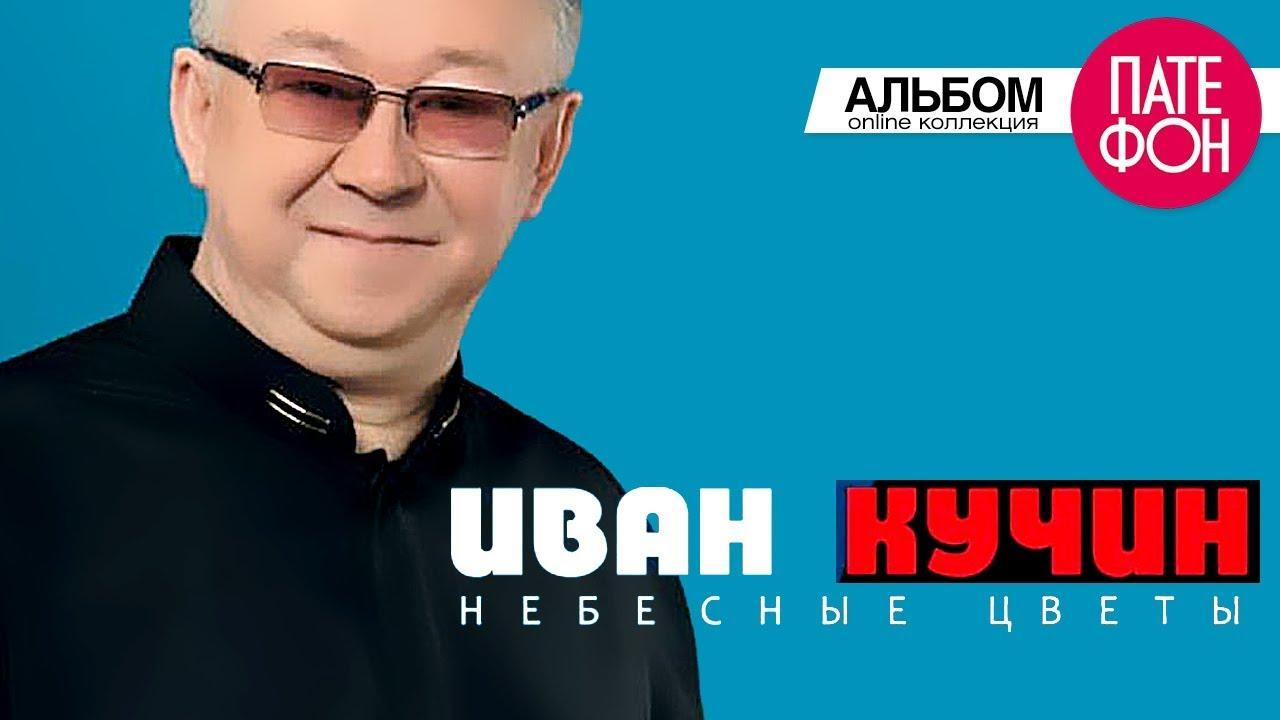 Иван Кучин — Небесные цветы (Full album)