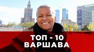 видео Что посмотреть в Варшаве?