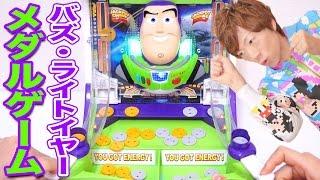 【ディズニー トイ・ストーリー】バズ・ライトイヤーのメダルゲームで白熱バトル! thumbnail