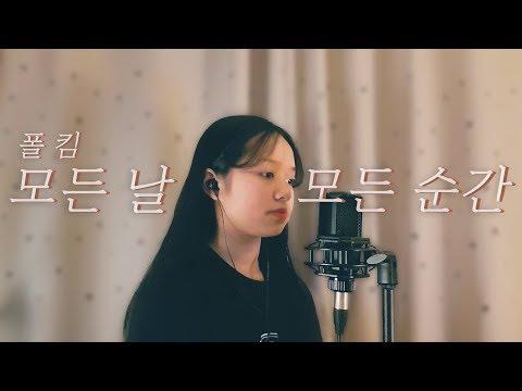 폴킴 (Paul Kim)  – 모든 날 모든 순간 (Every day, Every Moment) 중학생 커버 Cover
