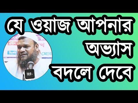 Bangla Short Waz about Some Important Hadith│New Bangla Waz by Abdur Razzaq Bin Yousuf 2017
