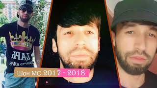 Шон МС Срудхои 2017 - 2018   Shon MC Mix 2017 - 2018