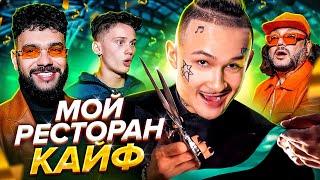 ОТКРЫЛ РЕСТОРАН В ЦЕНТРЕ МОСКВЫ... сам в шоке ))