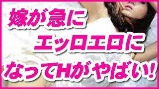 ヤリたい男女が集まる神SNS!新登場!】 ⇒ 完全無料! 【驚愕!】 嫁が...
