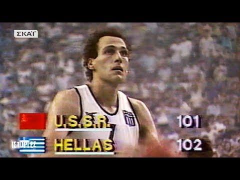 Ιστορίες 13/6/2017 ΣΚΑΙ Eurobasket Ευρωμπάσκετ 1987
