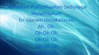 Velayudhum Rathathin Rathame song Lyrics