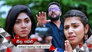 අභිමන් ඉදිරියේ පූජා කුරුළුට වෙඩි තියයි   Neela Pabalu   Sirasa TV Thumbnail