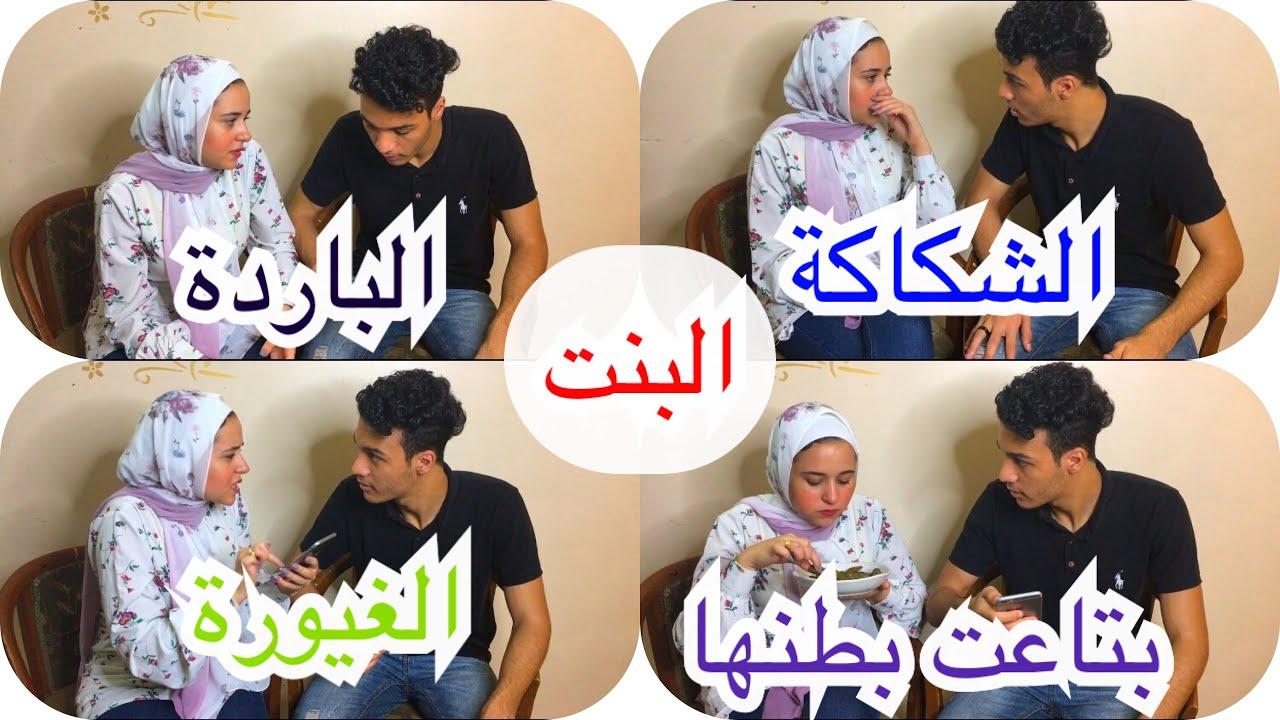 اختلاف البنات في الغيرة    احمد وليلي