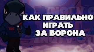 bRAWL STARS КАК ПРАВИЛЬНО ИГРАТЬ ЗА ВОРОНА!!! Ворон гайд обучение геймплей Бравл Старс