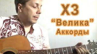 Играем на гитаре ХЗ ''ВЕЛИКА'' АККОРДЫ ДЛЯ ГИТАРЫ Х.. Забей. Урок 18.
