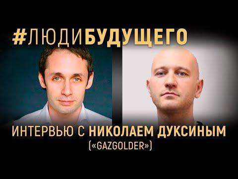 #ЛюдиБудущего: Николай Дуксин (GAZGOLDER)