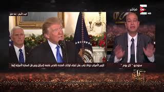 كل يوم - عمرو أديب: النهاردة الرئيس ترامب باعنا رسمي .. يعني تسليم الأهالي