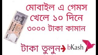 Bangla Online Income,Play Games,Payment Bkash 2018