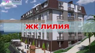 ЖК Лилия купить квартиру в Сочи (ВЫГОДНАЯ ИНВЕСТИЦИЯ)