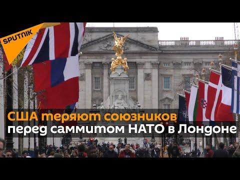 США теряют союзников перед саммитом НАТО в Лондоне