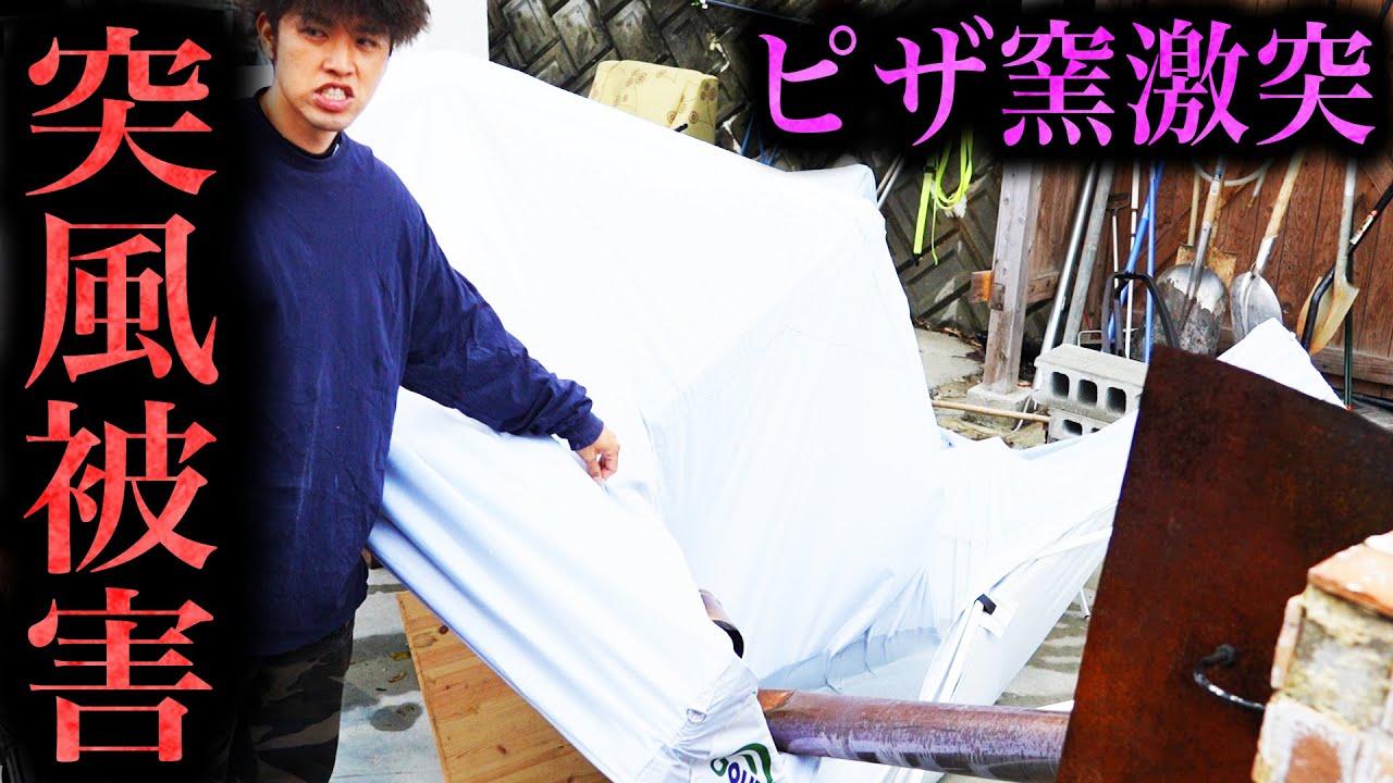 【突風被害】ピザ窯の煙突が事務所テントに直撃しました【1000万円の剥製作り #2】