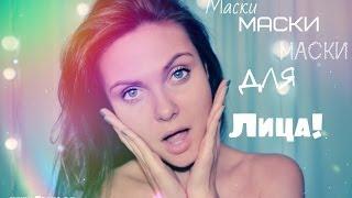 Уроки красоты на www.7days.ru. Маски для лица(Спасибо за подписку! Маски для лица --------------- Уроки красоты на www.7days.ru Тренды, пошаговые инструкции, звездные..., 2013-11-26T08:10:30.000Z)