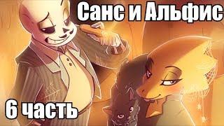 Санс и Альфис [TimeTale] Часть 6 (undertale comic dub)