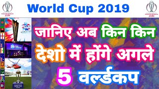 World Cup 2019 - Next 5 WorldCup Explained | Points Table Prediction | MY Cricket Production