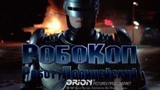 Робокоп (1987) - Русский Трейлер HD