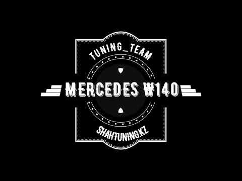 видео: тюнинг оптика w140