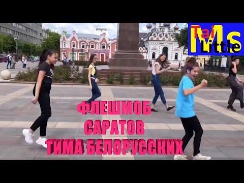 Тима Белорусских - Витаминка Флешмоб Саратов)