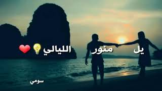 حبك يدك براس نور الزين محمد فارس فدووه 😍😍