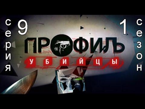 Профиль убийцы 1 сезон 9 серия