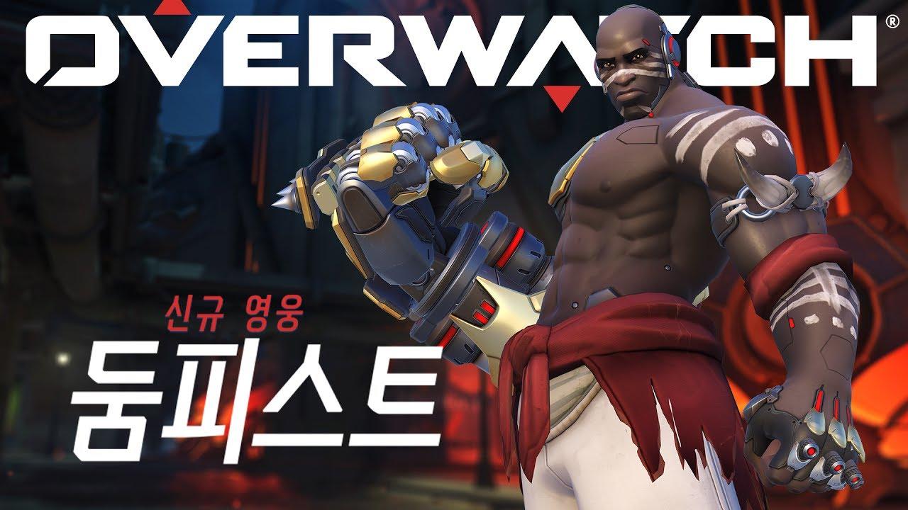 신규 영웅 | 둠피스트 소개 영상 | 오버워치
