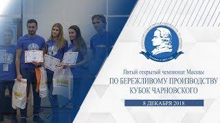 Чемпионат по бережливому производству. Кубок Чарновского
