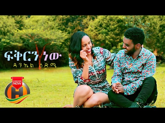 Daniel Edime - Fikir New | ፍቅርን ነው - New Ethiopian Music 2021 (Official Video)