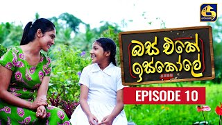 Bus Eke Iskole Episode 10 ll බස් එකේ ඉස්කෝලේ  ll 05th February 2021 Thumbnail