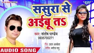Sasura Se Ayebu Ta - Jamin Dalkawat Chalelu - Santosh Pandey - Bhojpuri Hit Songs 2018 New