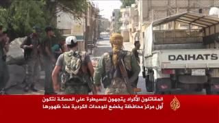 المقاتلون الأكراد يتجهون للسيطرة على الحسكة