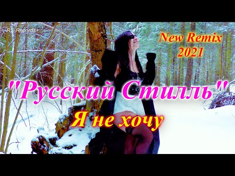 Русский Стилль Я