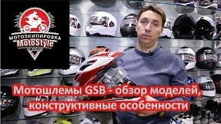 Мотошлемы GSB и их отличительные особенности