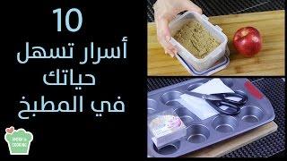 10 اسرار تسهل حياتك في المطبخ -  الحلقة  126 - Amina is Cooking