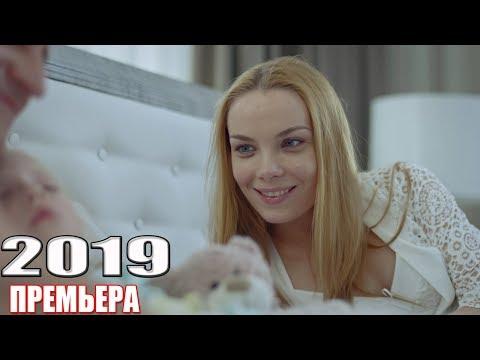 ФИЛЬМ заставит остаться! РОДСТВЕННЫЕ СВЯЗИ Русские мелодрамы 2019, фильмы 2019 HD - Ruslar.Biz