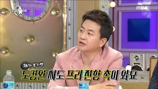 [RADIO STAR] 라디오스타 -  Sinyeongil, you see anyone who can declare a Free Declaration?!20170405