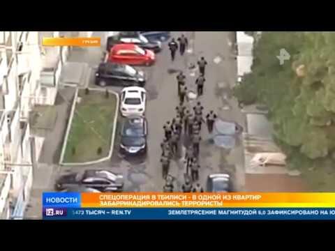 Штурм квартиры с террористами в Тбилиси: как это было