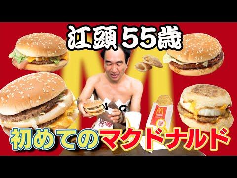 江頭55歳、初めてのマクドナルド