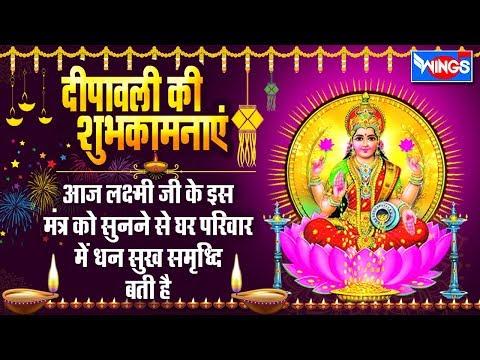 दीपावली-स्पेशल-मंत्र-:-आज-लक्ष्मी-जी-के-इस-मंत्र-को-सुनने-से-घर-परिवार-में-धन-सुख-समृद्धि-बढ़ती-है