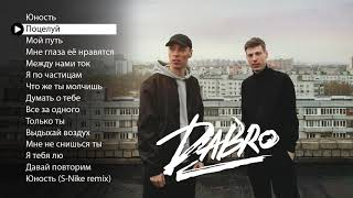 Dabro - Лучшие песни (плейлист 2020)