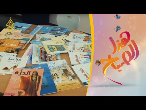 🌅 هذا الصباح - مدرسة بمنهج عالمي تعكس التراث القطري