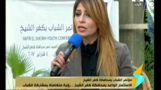 توصيات وأفكار استثمارية ستعرض بمؤتمر الشباب بكفر الشيخ