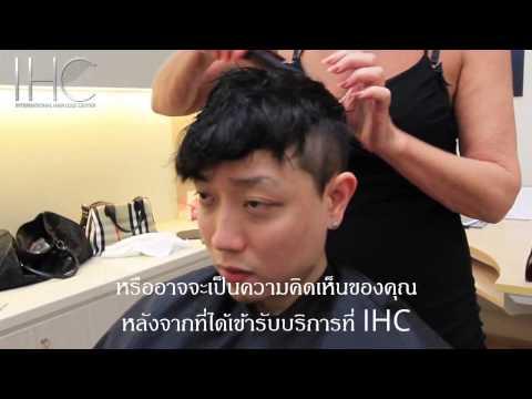 เทคโนโลยี  Dermal Lens จากIHC คลินิกปลูกผม โดยไม่ต้องผ่าตัด ลูกค้าReview03 (Sub Thai)