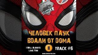 Фильм ЧЕЛОВЕК ПАУК ВДАЛИ ОТ ДОМА 2019 музыка OST 6 I Will Always Love You Том Холланд