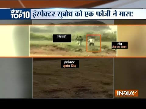Bulandshahr violence: Is Army man Jeetu fauji behind Inspector Subodh murder? Mp3