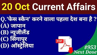 Next Dose #953 | 20 October 2020 Current Affairs | Current Affairs In Hindi | Daily Current Affairs